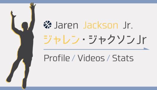 ジャレン・ジャクソンJrの経歴・動画|攻守両面に優れたビッグマン