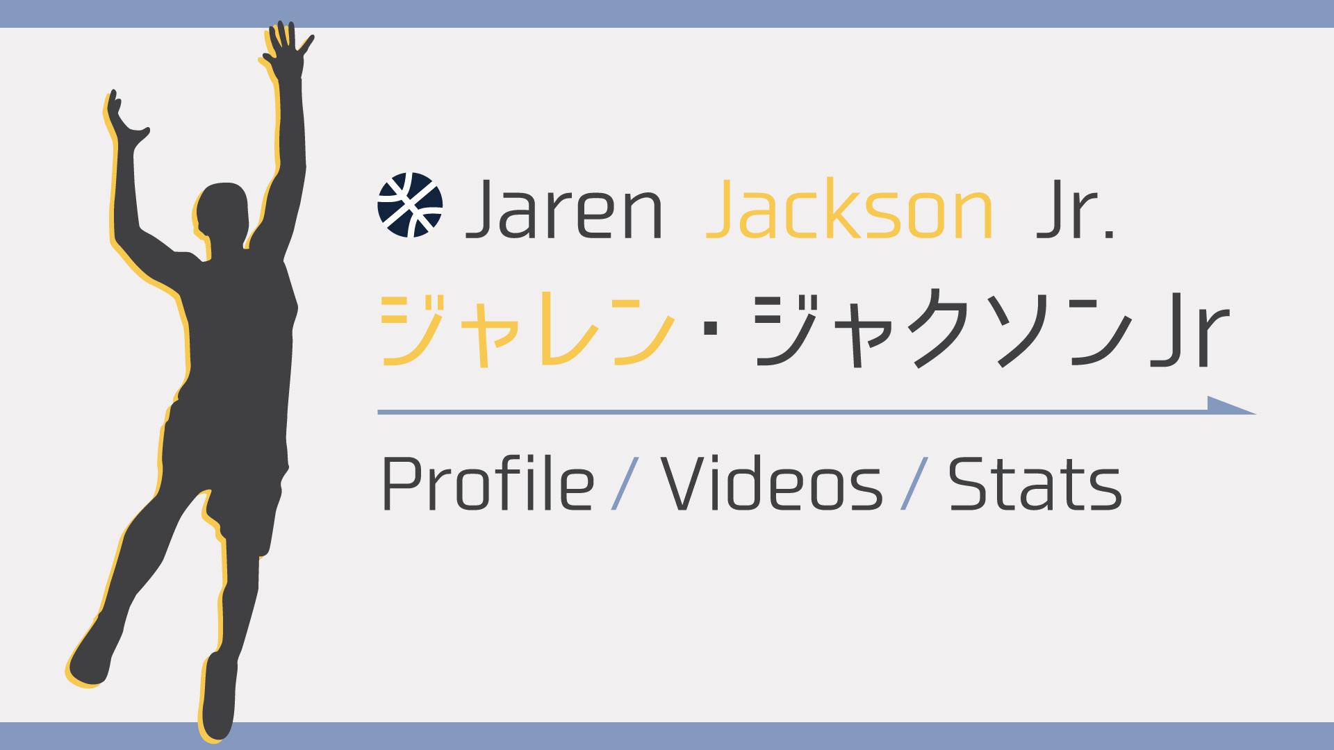 ジャレン・ジャクソンJr