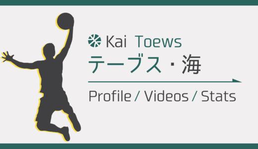 テーブス海の経歴と動画まとめ|NBA入りも夢ではない逸材