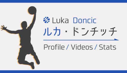 ルカ・ドンチッチの経歴と動画まとめ|ユーロリーグ最年少MVPの実力は?