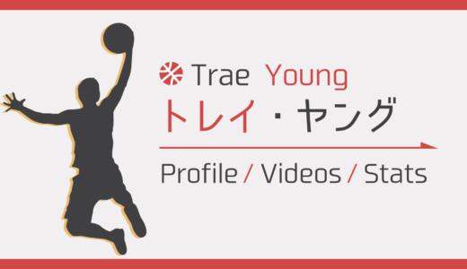 トレイ・ヤングの経歴とハイライト動画|カリー2世の評判は本物か?