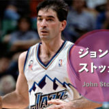 【ジョン・ストックトン】プロフィール  / スタッツ / 実績まとめ