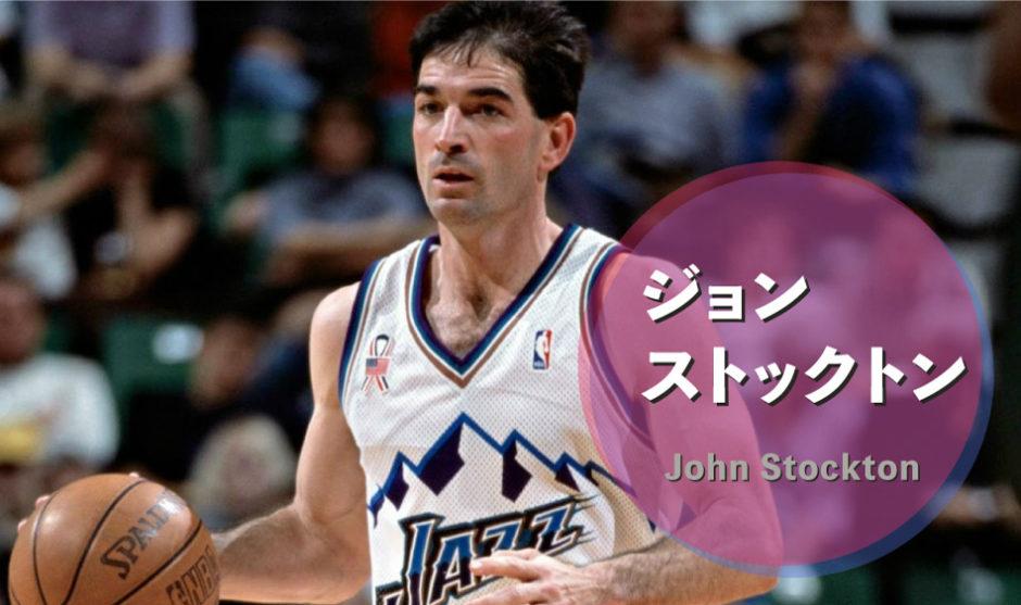 ジョン・ストックトン