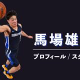 馬場雄大 / 経歴 / スタッツ / プレイスタイル