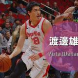【渡邊雄太】の身長 / 経歴 / スタッツ〜NBAに定着するために