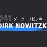 【ダーク・ノビツキー】経歴 / スタッツ / ハイライト
