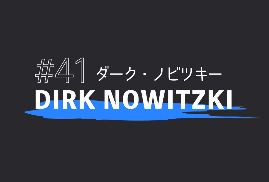 ダーク・ノビツキー