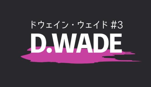 【ドウェイン・ウェイド】略歴 / スタッツ / 実績まとめ
