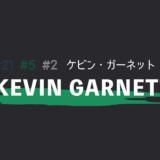 ケビン・ガーネット