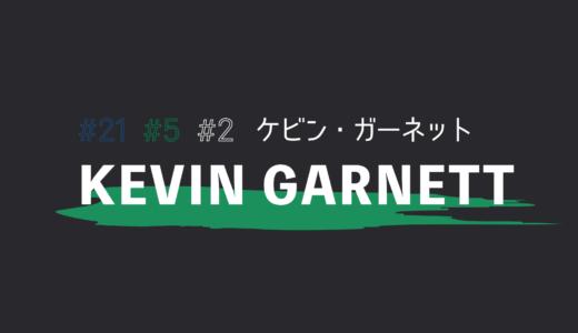 【ケビン・ガーネット】経歴 / スタッツ / 実績まとめ