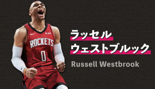 【ラッセル・ウェストブルック】プロフィール / スタッツ / 実績まとめ