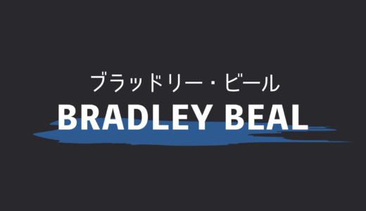 ブラッドリー・ビール