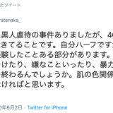 田中力 Tweet #BLM